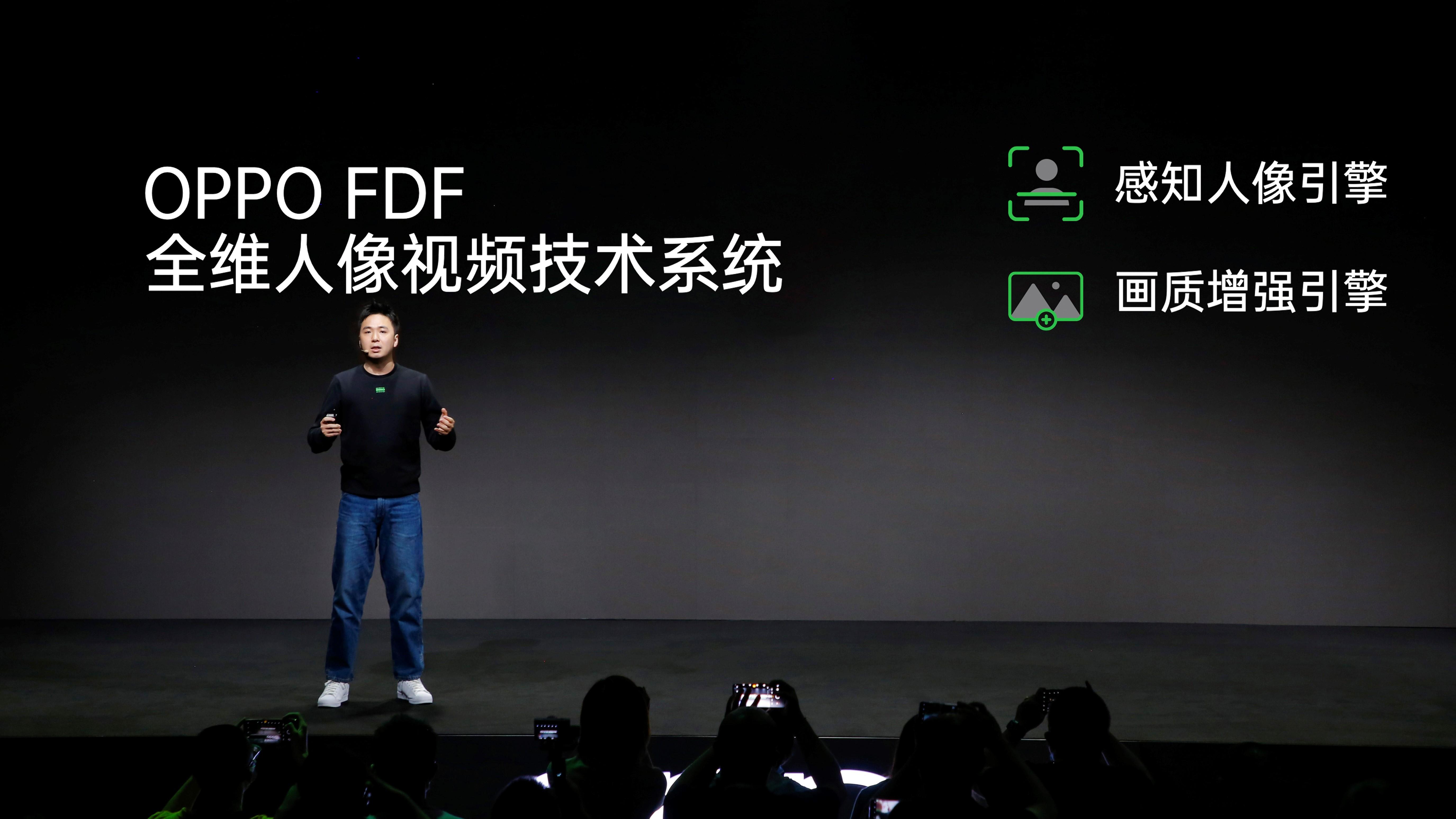 OPPO FDF 全维人像视频技术系统首次亮相INNO DAY