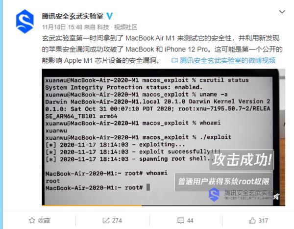 苹果自研M1芯片曝重大漏洞 国内开发者第一个发现
