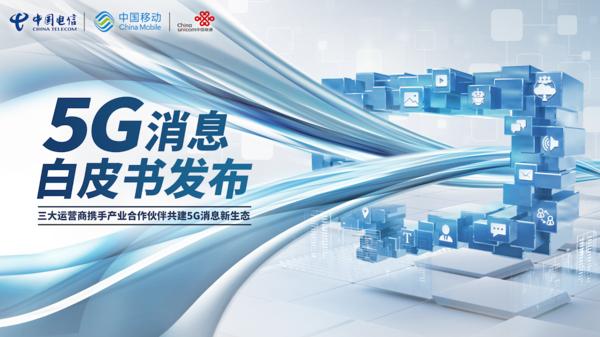 5G消息年底商用 华米OV三星已支持