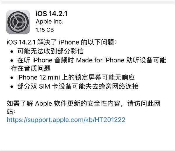 iOS 14.2.1发布 iPhone 12 mini用户必升