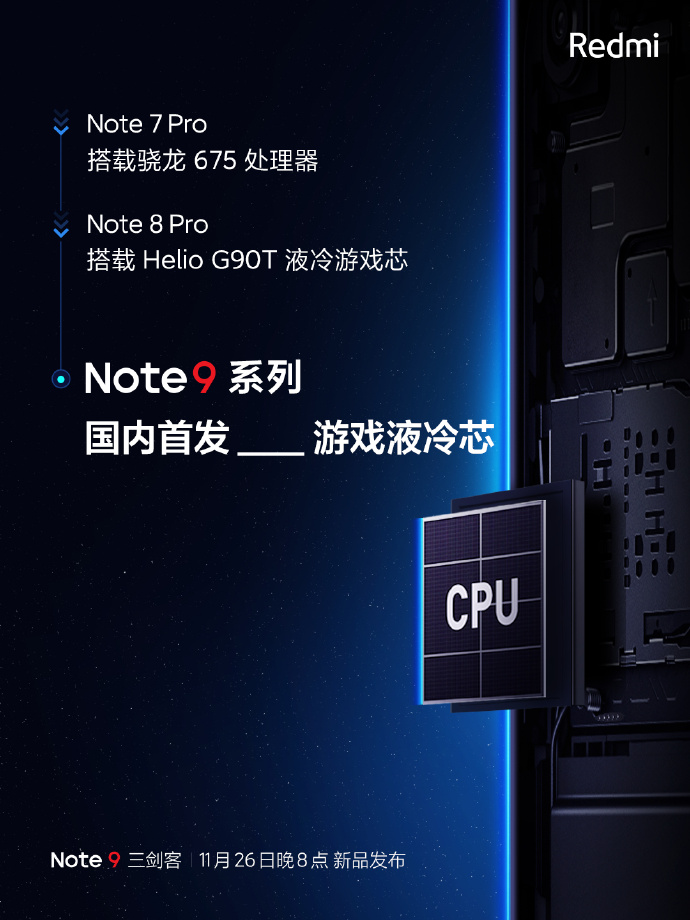 Redmi Note 9新配色公布:一眼心动