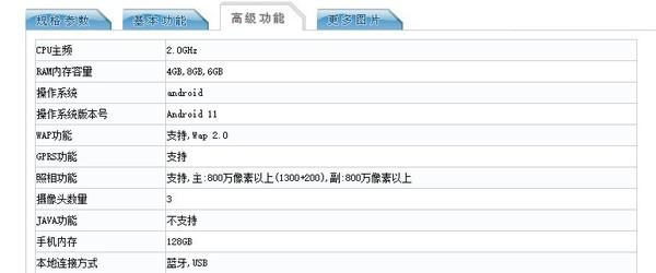 vivo新机入网工信部 百元5G?