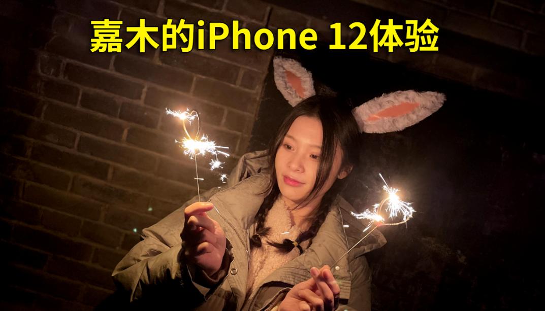不讲武德?嘉木的iPhone 12/mini深度体验