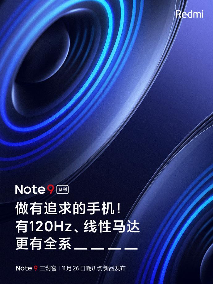Redmi Note 9标配旗舰特性:良心