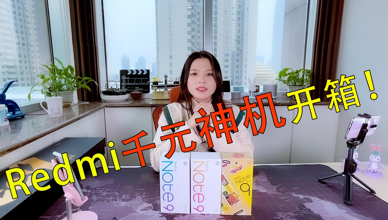 Redmi Note 9系列开箱:超能打的千元神机!