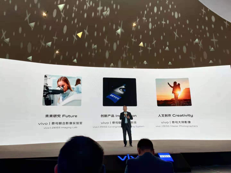 vivo/蔡司达成战略合作 新机X60将全系搭载新影像技术