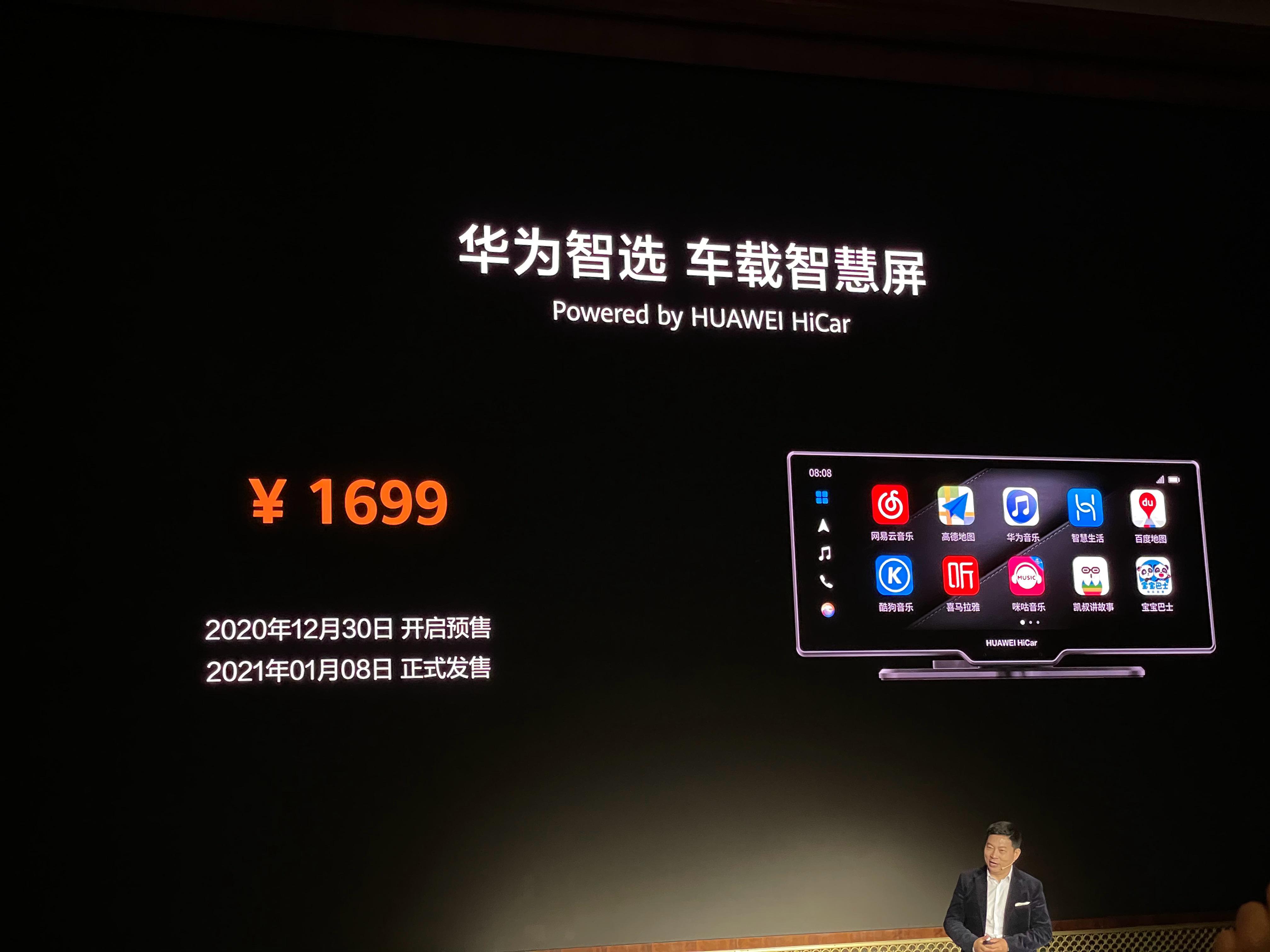 1699元 华为车载智慧屏发布 前后双摄/软件丰富