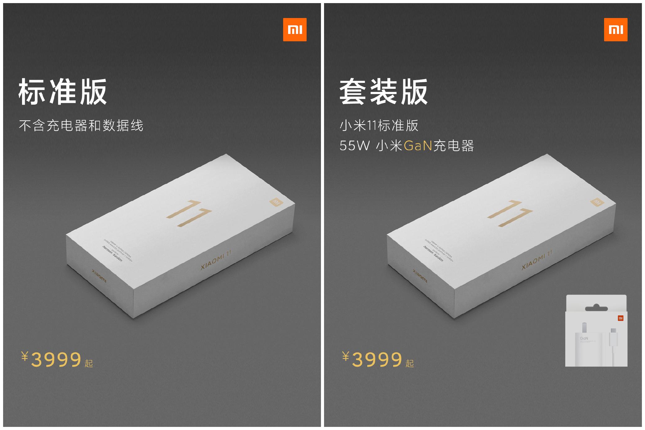 小米11标准版取消附赠充电器:55W套装版同价