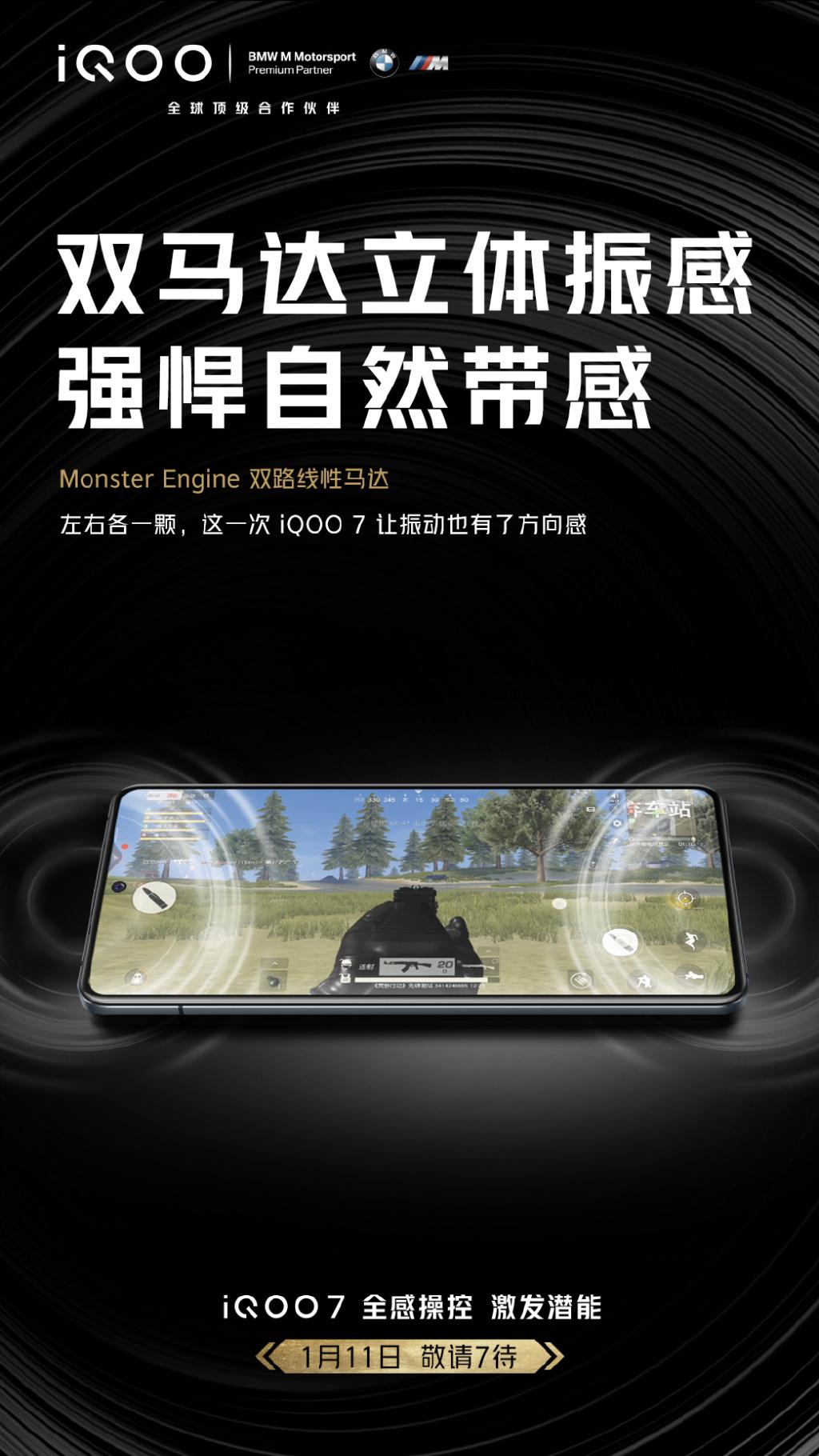iQOO 7全新特性官宣:比肩游戏手机