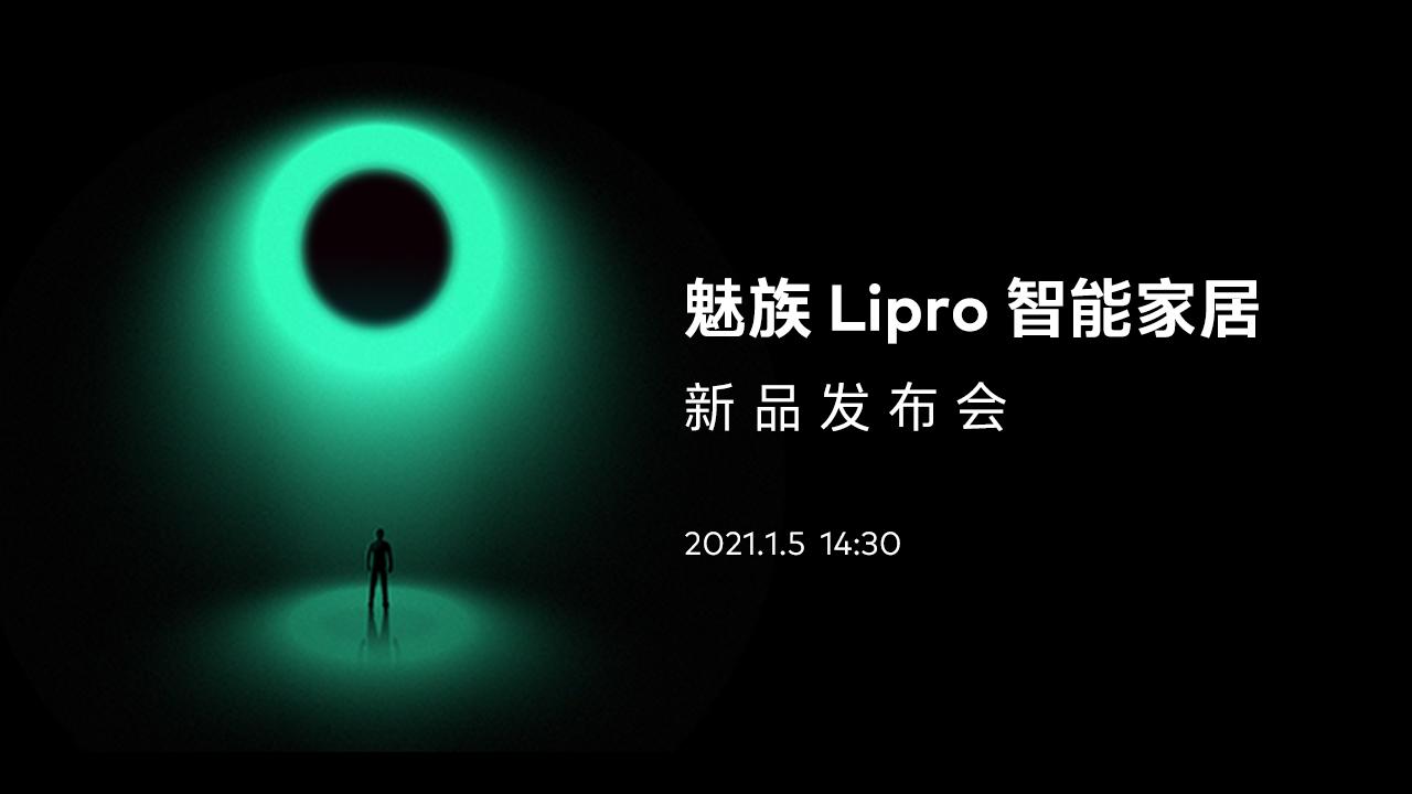 魅族Lipro智能家居新品发布会直播
