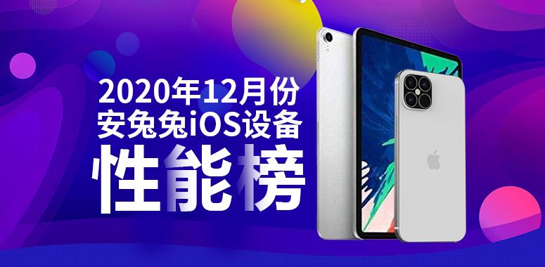 12月iOS设备性能榜:iPhone 12 Pro Max再进一步