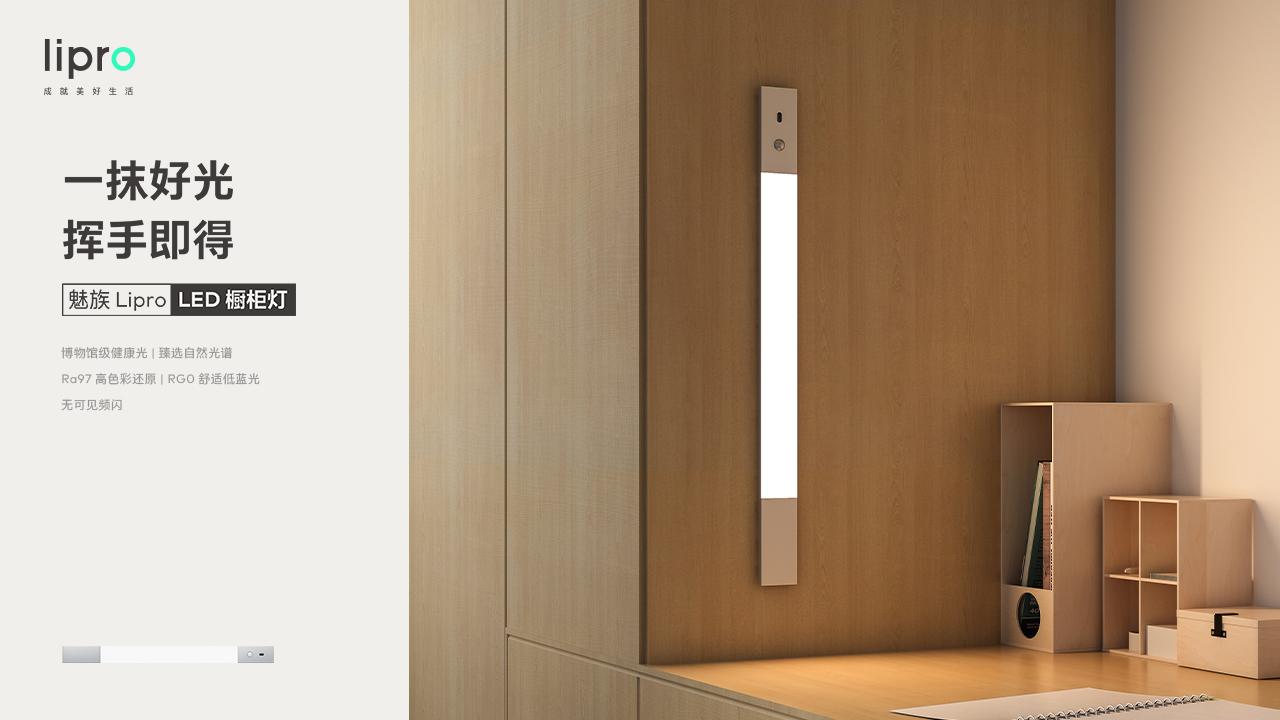 魅族Lipro健康照明系列发布:如然之光 最低49元起