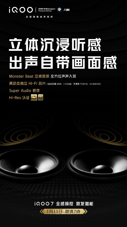 iQOO 7再爆新机特性:Monster Beat立体双扬声器加持