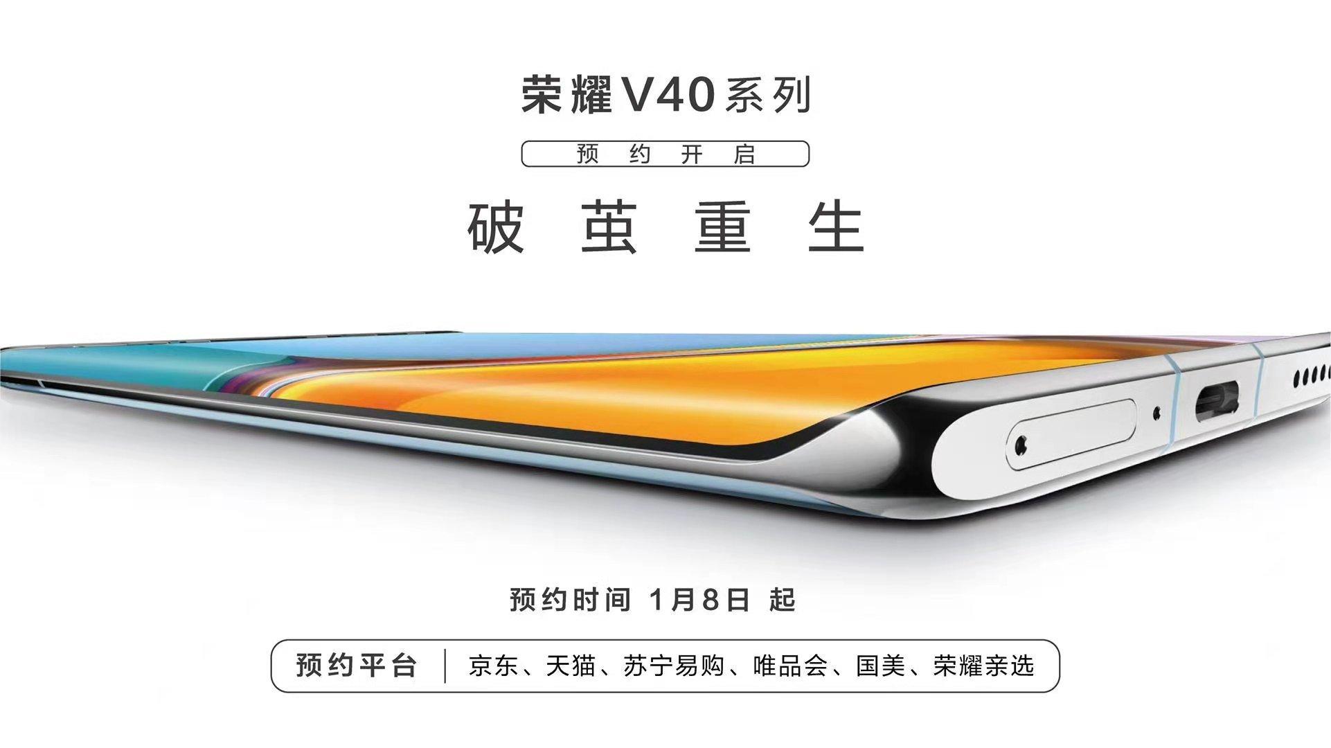 荣耀商城泄密:V40系列要来了 五款新品齐发