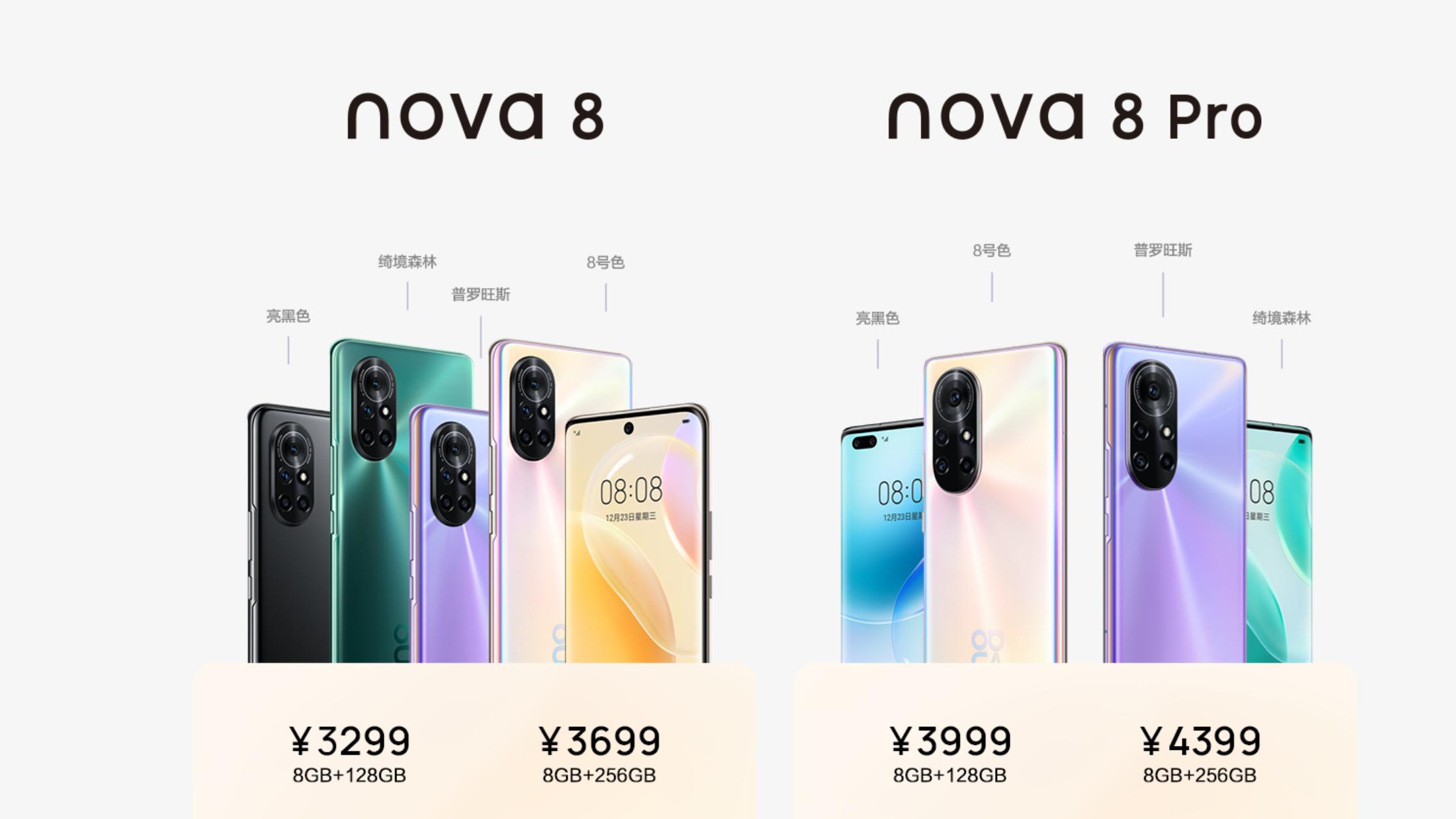 实锤!华为nova8 Pro将推《王者荣耀》鲁班限定版