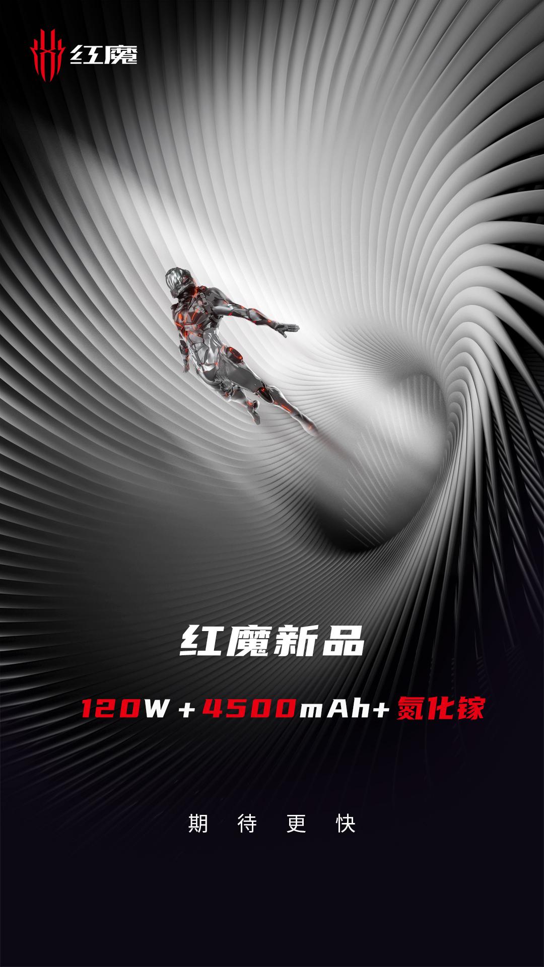 红魔6预热 4500mAh+120W+氮化镓