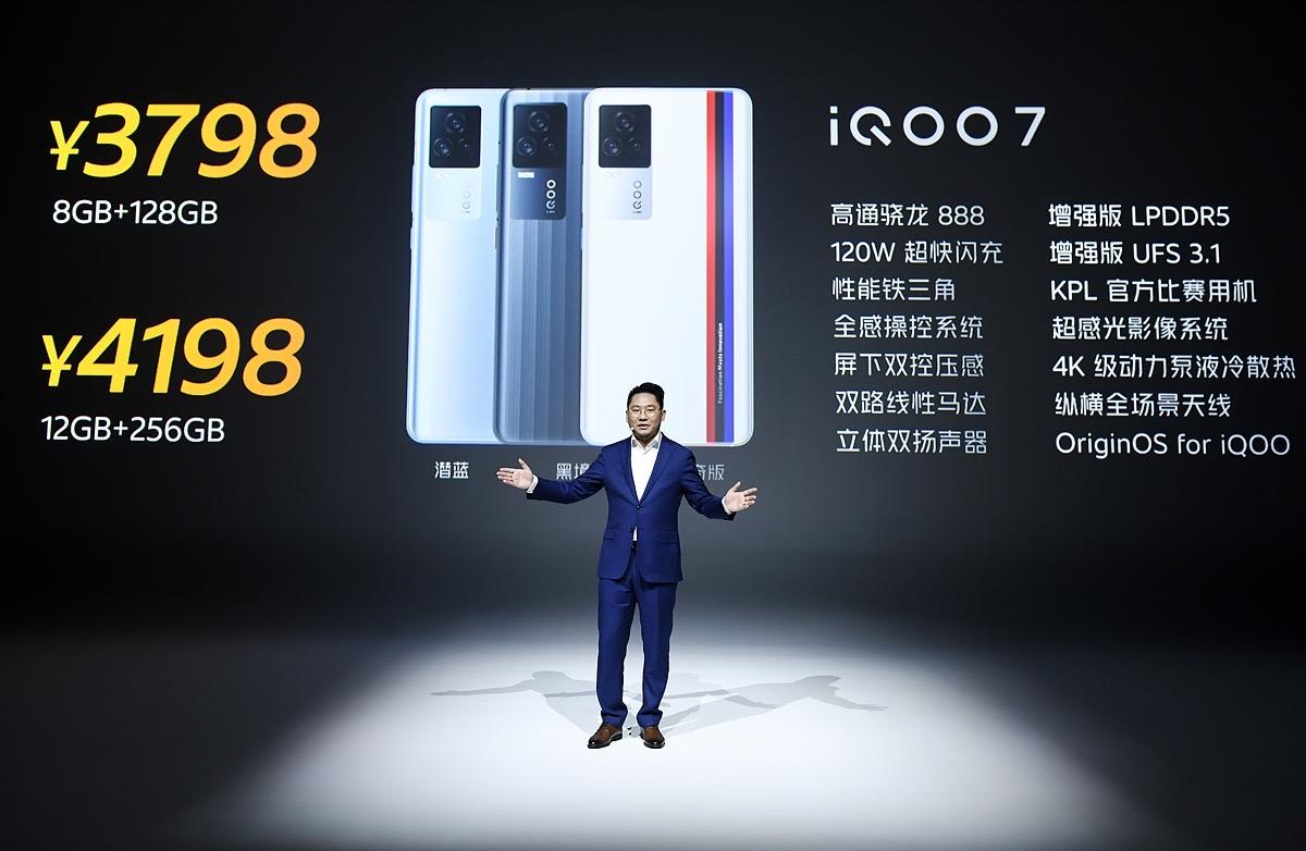 3798元起 iQOO 7发布 全感操控/120W闪充