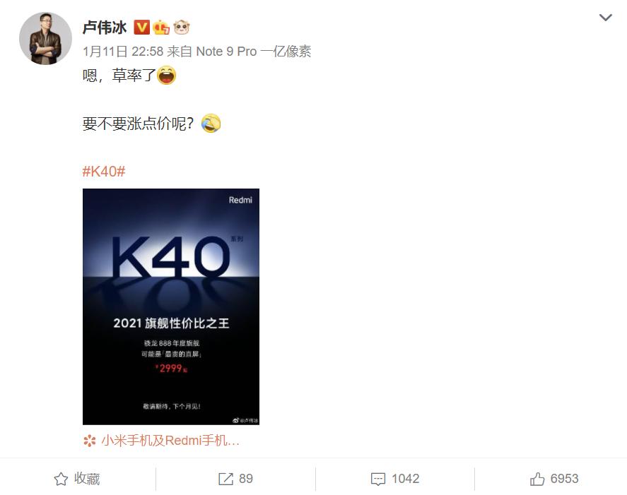 可能最贵直屏 Redmi K40屏幕稳了:小米11同款