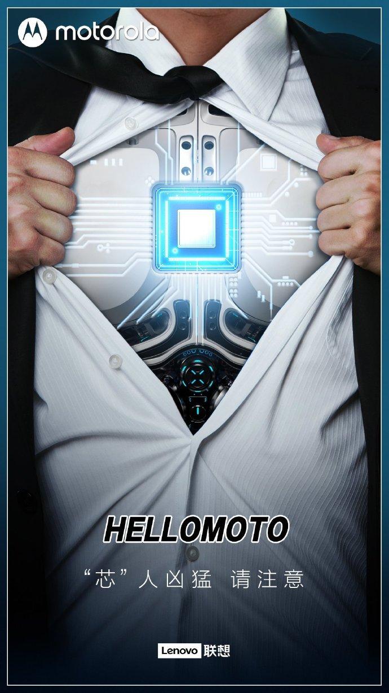 """摩托罗拉发布新机预告:""""芯""""人凶猛"""