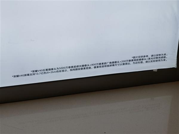 荣耀V40相机参数曝光:不再凑数