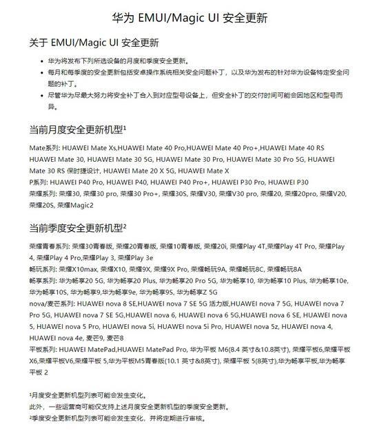 老用户注意了:华为官方停止Mate20系列安全更新