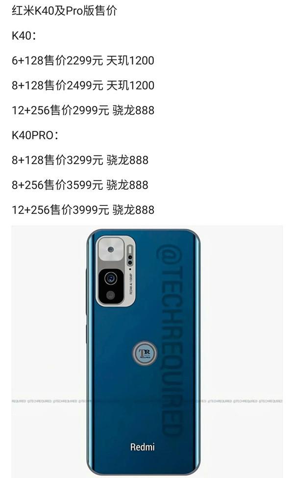 Redmi K40全系售价曝光:两个版本 最低只要2299元
