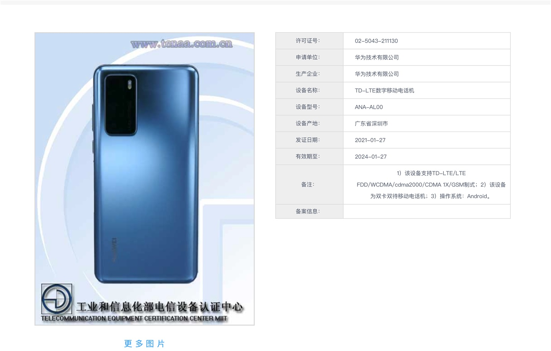 华为P40新版本曝光:换装麒麟4G芯片
