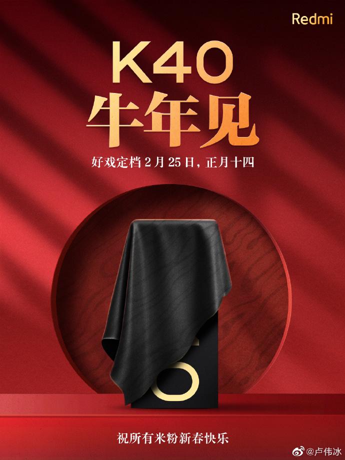 Redmi K40发布时间官宣:2月25日见