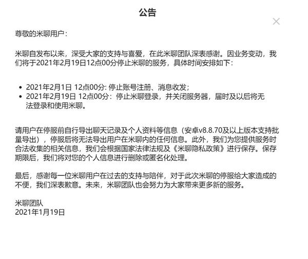小米社交App今日关停 曾是微信头号竞争对手