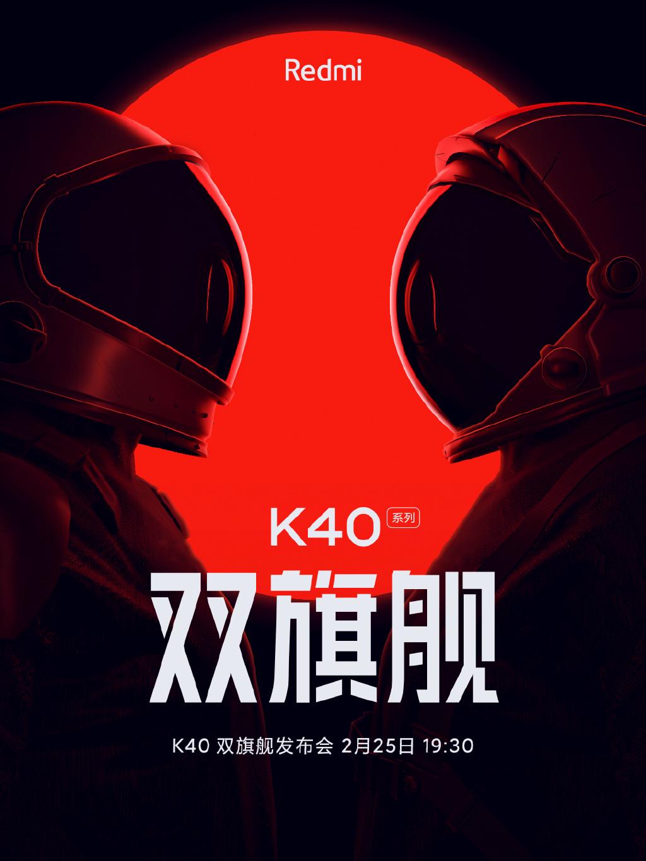 卢伟冰诠释K40系列定位:双旗舰、全系升杯