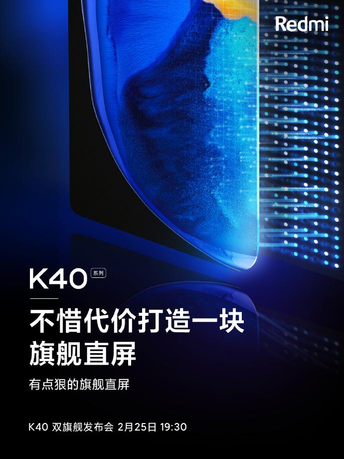 K40官方预热:不惜代价打造2021顶级好屏