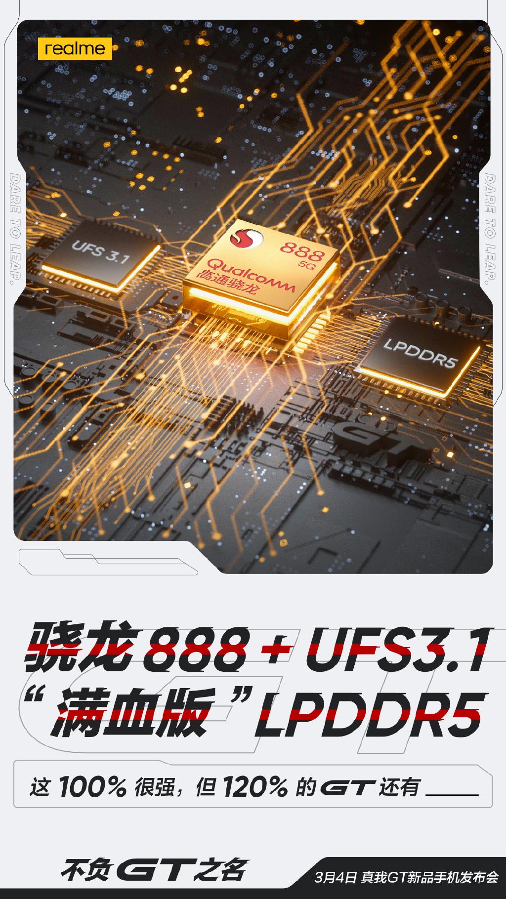 realme GT核心配置官宣:骁龙888+满血内存