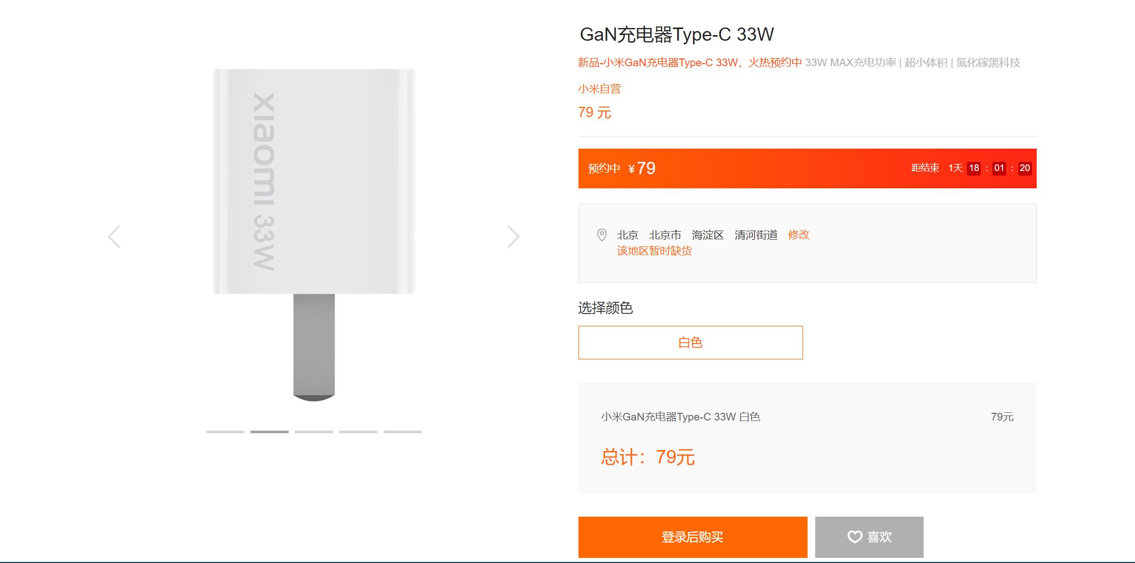 小米全新33W氮化镓充电器上架:体积小效率高 仅售79元