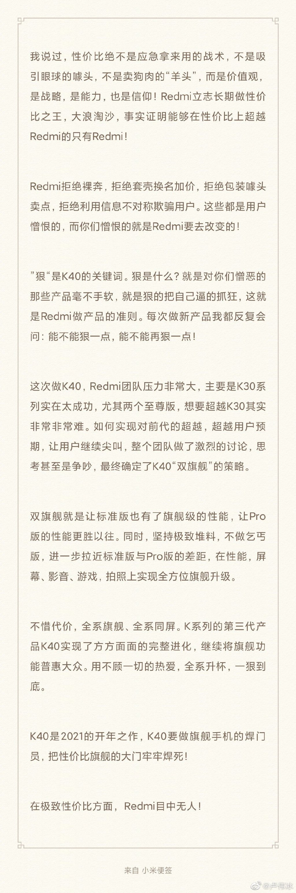卢伟冰谈Redmi K40售价:极致性价比 目中无人