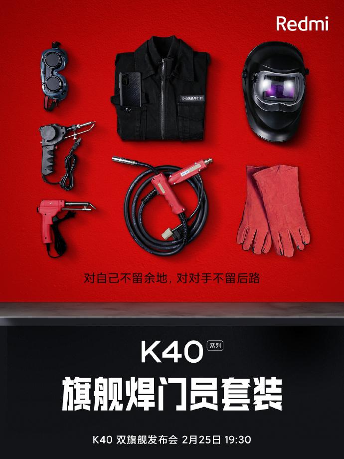 K40官宣:绝对性价比 做旗舰手机焊门员