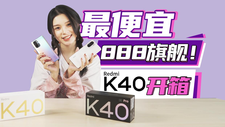 Redmi K40系列开箱视频:最便宜骁龙888旗舰