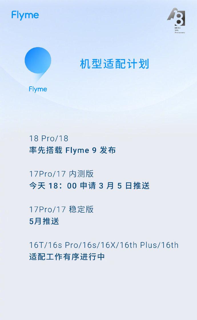 小圆圈再次重现!魅族Flyne 9正式发布