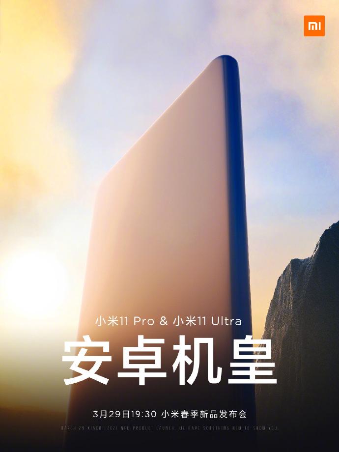 官方确认:小米11 Pro&Ultra正式挑战「安卓机皇」