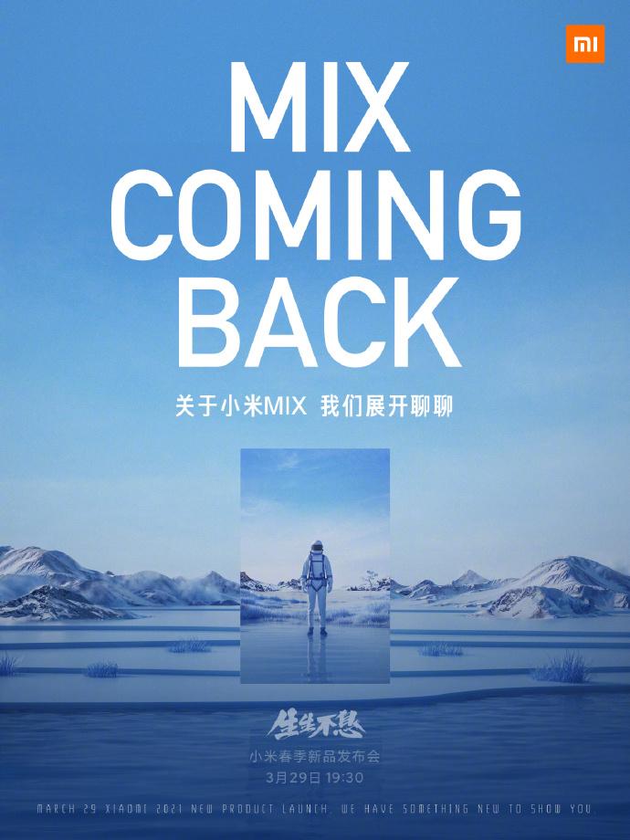不负亿万用户期待 小米MIX时隔两年强势回归!