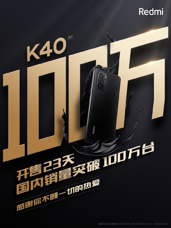 仅23天 Redmi K40系列销量揭晓:突破百万
