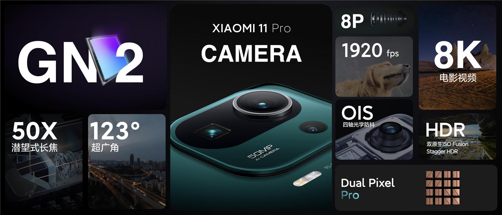 小米11 Pro发布:4299元起!问鼎安卓机皇