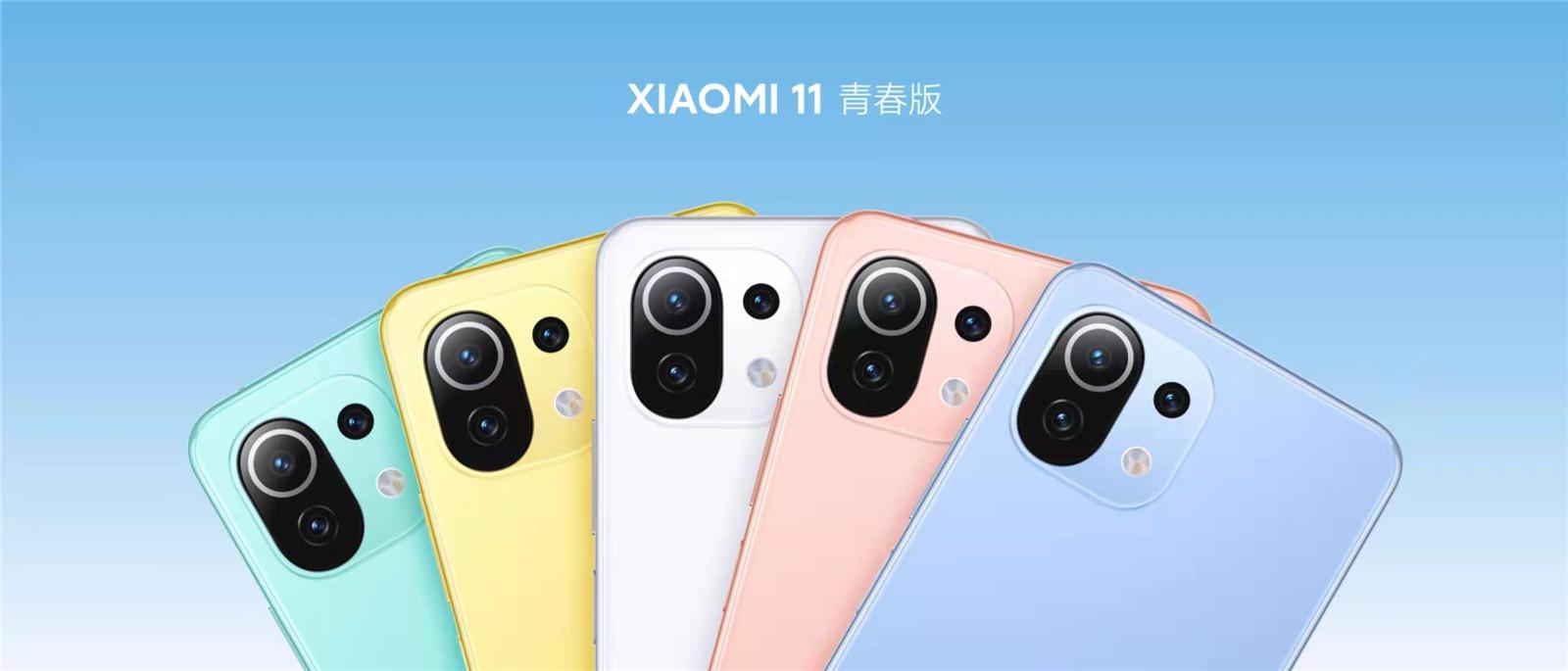 史上最轻薄小米手机!小米11青春版发布:首发新U