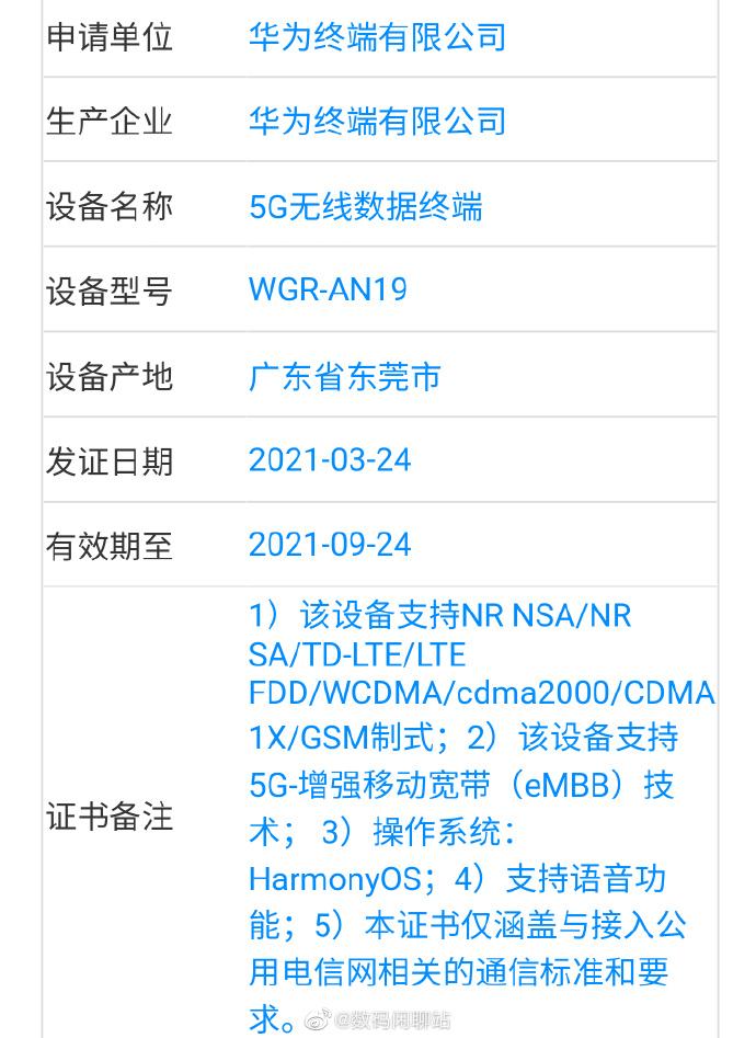 华为麒麟9000新品入网:出厂即是鸿蒙OS