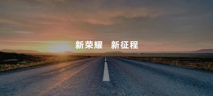荣耀赵明宣布:正式开启新战略冲刺