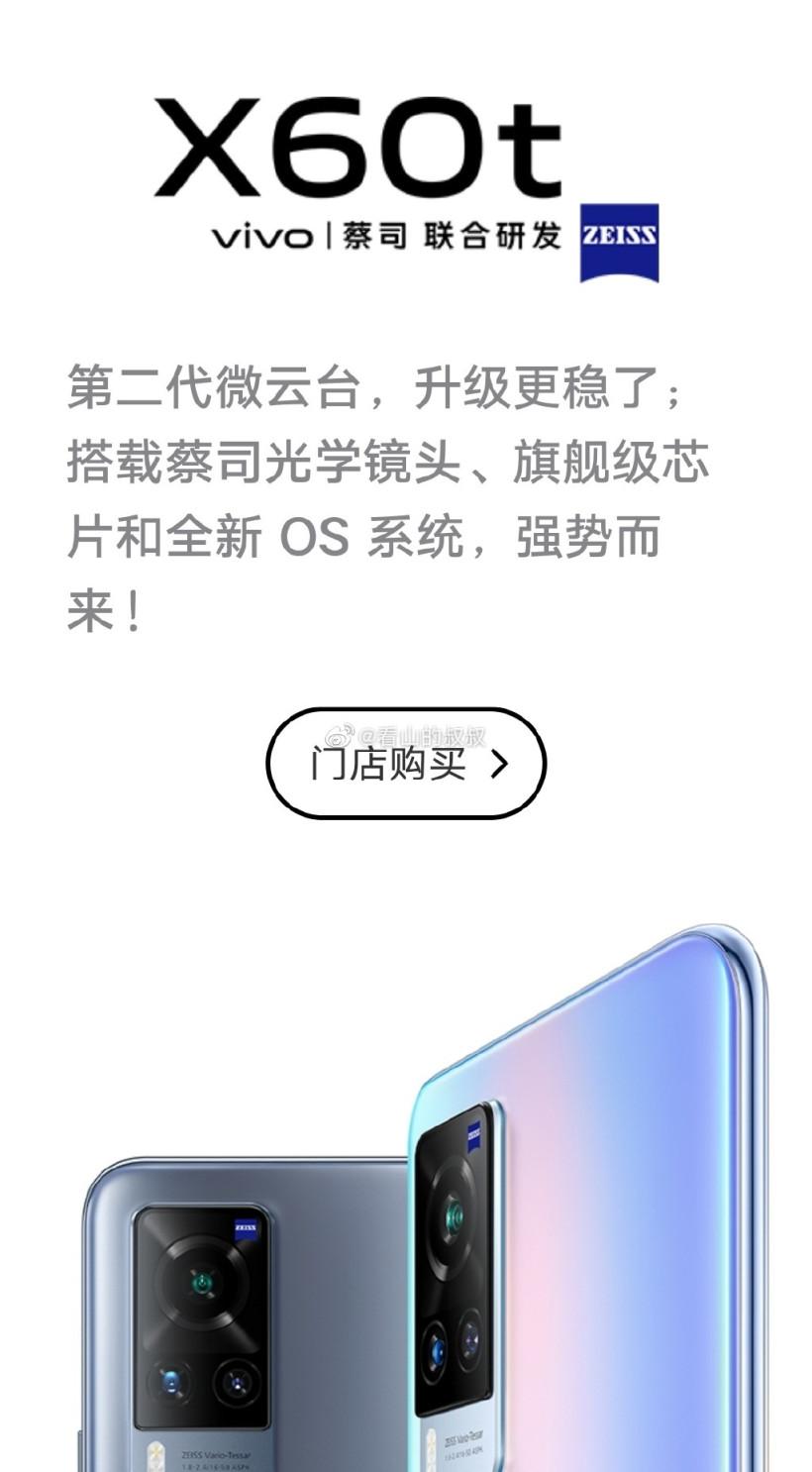 vivo X60新版开卖:3498元 仅供线下