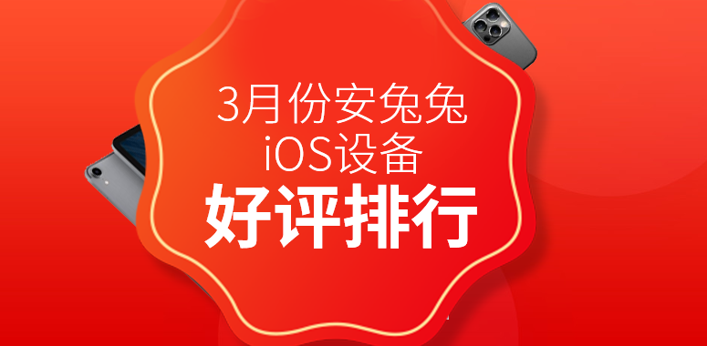 3月iOS设备好评榜:全面屏小钢炮iPhone 12 mini杀出重围