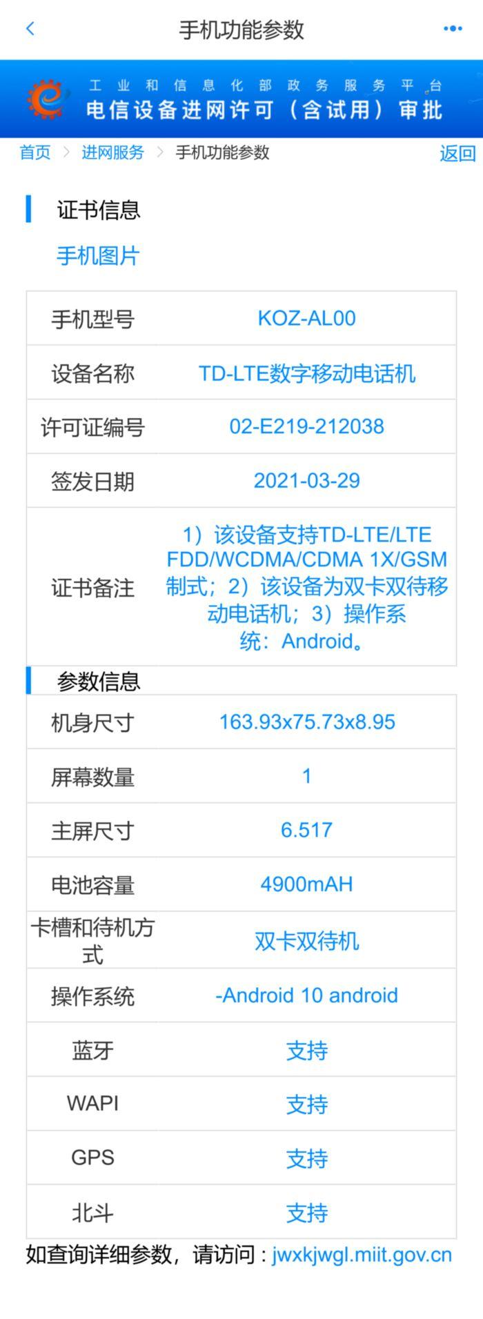 荣耀4G新机入网 仅支持10W有线快充