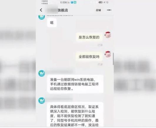 央视曝光:手机恢复出厂仍可恢复数据