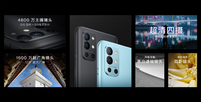 2999元起售 骁龙870加持:一加9R发布