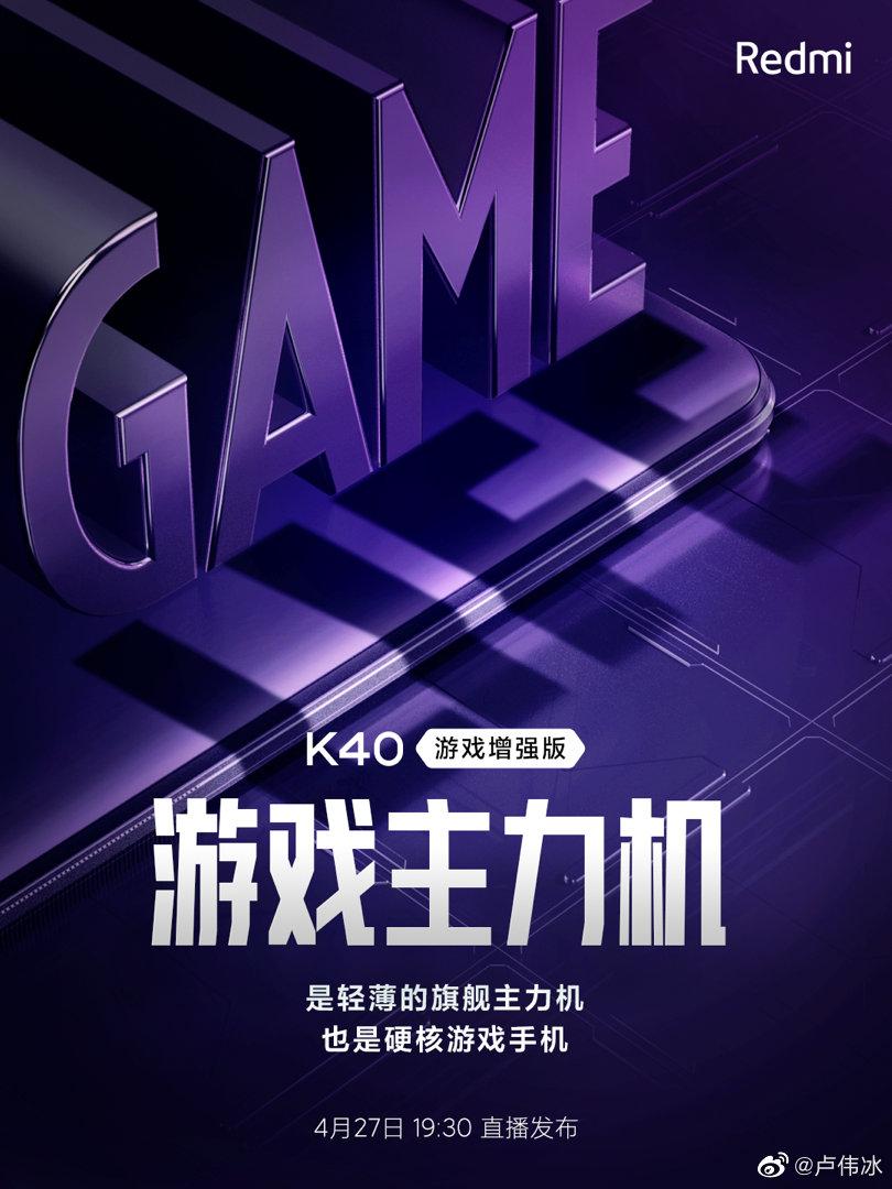 Redmi K40游戏版定位:极致性价比 不超3500元